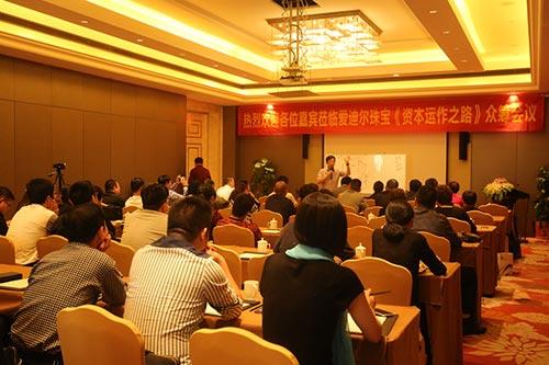 结婚定制钻戒品牌爱迪尔珠宝百万钻石研讨会杭州举办高清图片