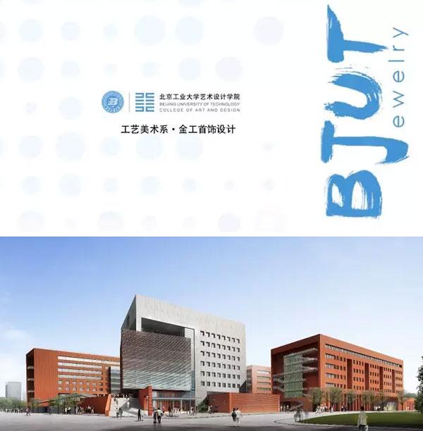 """北京工业大学艺术设计学院的前身为""""北京工艺美校"""""""