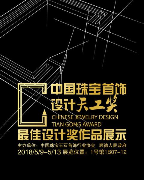 2018上海国际珠宝首饰展览会