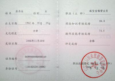 化验员资格�_物业管理员资格证书取消了吗?现在还能报考吗?怎么报考?