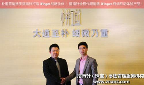 指南针执行董事总经理王维先生(右)与朴道执行董事总经理张霖岱先